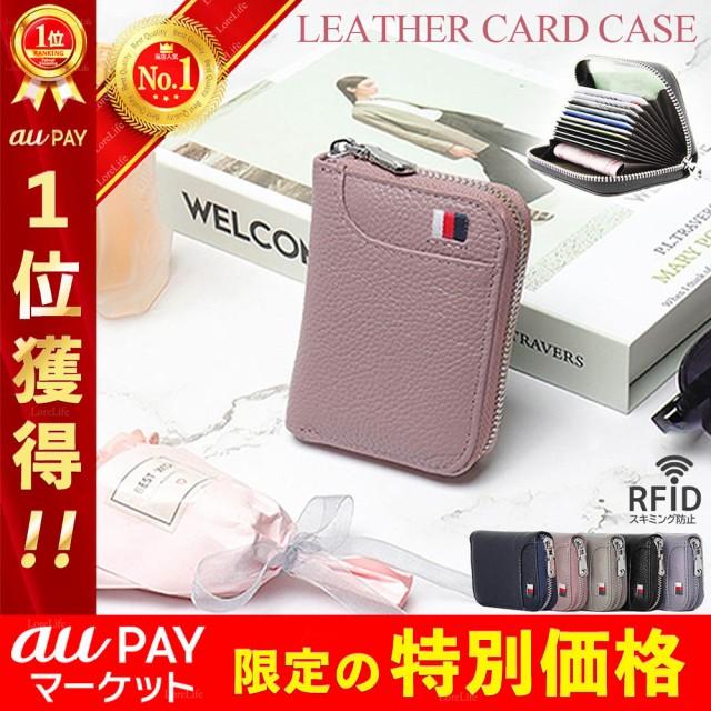 カードケース レディース 本革 牛革 薄型 じゃばら ジャバラ クレジット 大容量 メンズ おしゃれ スリム 磁気防止 RFID スキミング防止