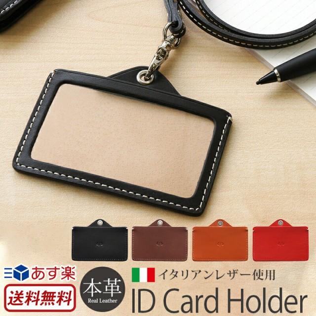【送料無料】 IDカードホルダー 本革 DUCT NL-174 IDカードケース 本皮 牛革 革 レザー IDカード入れ IDカード収納 ネックストラップ ス