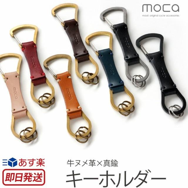 キーホルダー / キーリング 革 moca モカ Key Holder 04 ヌメ革 牛革 レザー 日本製 男性 女性 メンズ レディース キーリング 鍵 カギ