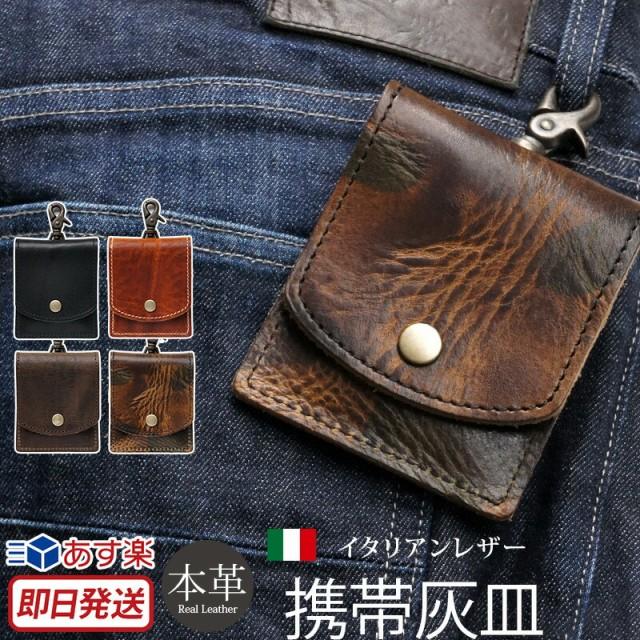携帯灰皿 / アッシュトレイ 革 おしゃれ LOCAL WORKS イタリアンレザー ART VINTAGE 携帯灰皿 アッシュケース 本革 灰皿 日本製 メンズ