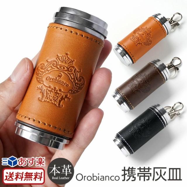 【送料無料】 携帯灰皿 レザー Orobianco オロビアンコ ORA-22 本革 おしゃれ キーホルダー 灰皿 アッシュトレイ アッシュケース 喫煙具