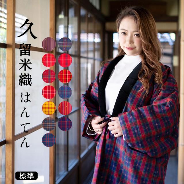 おしゃれ はんてん レディース 日本製 久留米 標準 フリーサイズ 【 女性 かわいい ちゃんちゃんこ 部屋着 ルームウェア 冬 M Lサイズ 婦