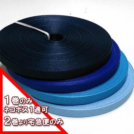 紙バンド(クラフトバンド・クラフトテープ)30m ブルー系≪メール便(ネコポス)使用は1通につき30m1点のみ/同梱不可/複数は宅配便