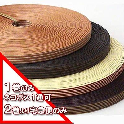 紙バンド(クラフトバンド・クラフトテープ)30m コンビストライプ≪メール便(ネコポス)使用は1通につき30m1点のみ/同梱不可/複数