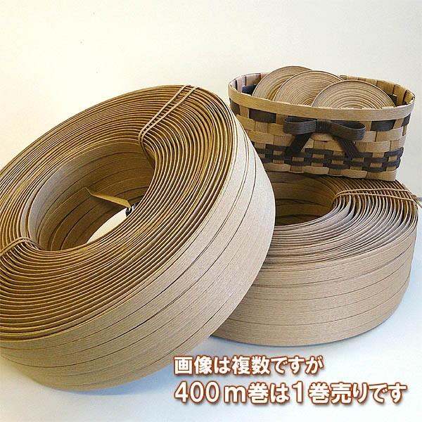 手芸用紙バンド(クラフトバンド)400m巻 クラフト