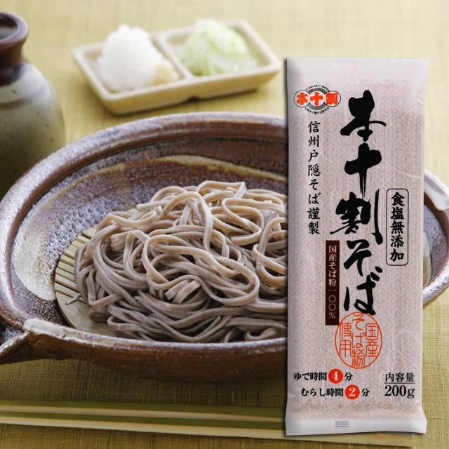 贅沢なおいしさ 国産 本十割そば 10袋 20食分 乾麺 蕎麦 信州そば【無塩】(KJS-10)