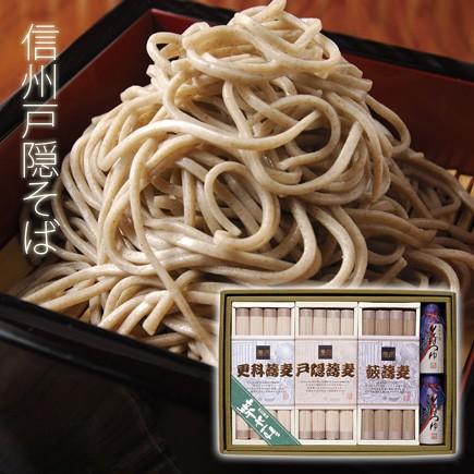 信州そばギフトセット 信州更科蕎麦 信州藪蕎麦 三種 乾麺 そばつゆ 蕎麦饗宴 (TU-30)
