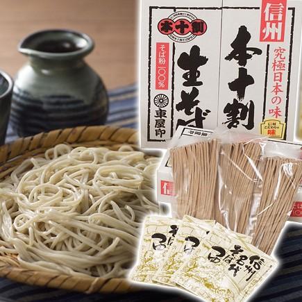 【お中元】本十割生そば(大)[十割蕎麦そば 6食分] 信州そば(ホ-大)