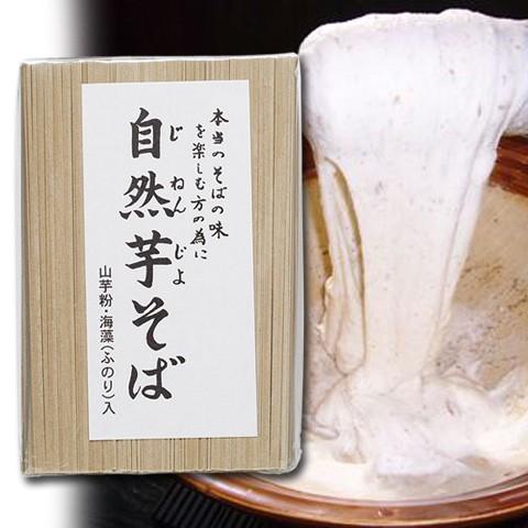 スタミナUP!創業来の人気看板商品! 信州そば 乾麺 500g 5食分 自然芋(じねんじょ)そば(G-1)