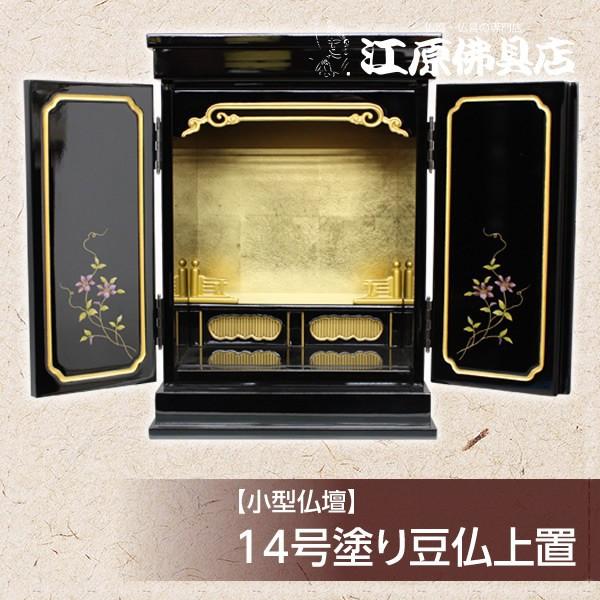 小型仏壇 14号塗り豆仏上置(鉄仙) モダン仏壇 家具調仏壇