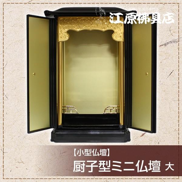 ミニ仏壇 厨子型 黒(内金)大 モダン仏壇 家具調仏壇