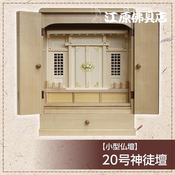 小型仏壇 20号神徒壇 モダン仏壇 家具調仏壇