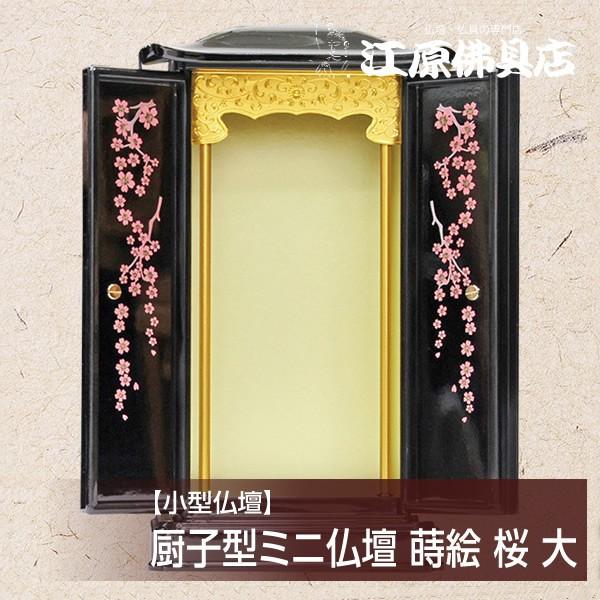 ミニ仏壇 厨子型 黒(内金)蒔絵 桜 大 モダン仏壇 家具調仏壇