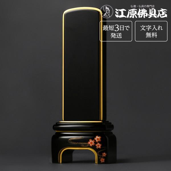 『最短3日で発送/文字入れ無料』純面粉 [かなで] K 桜 3.5寸 塗位牌 蒔絵位牌 モダン 家具調位牌