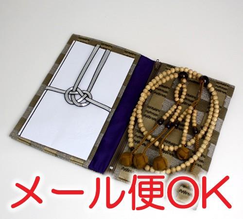 『ゆうパケットOK』 大きいサイズの念珠袋 チャック付両袋(小)3