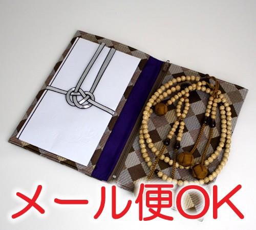 『ゆうパケットOK』 大きいサイズの念珠袋 チャック付両袋(小)4