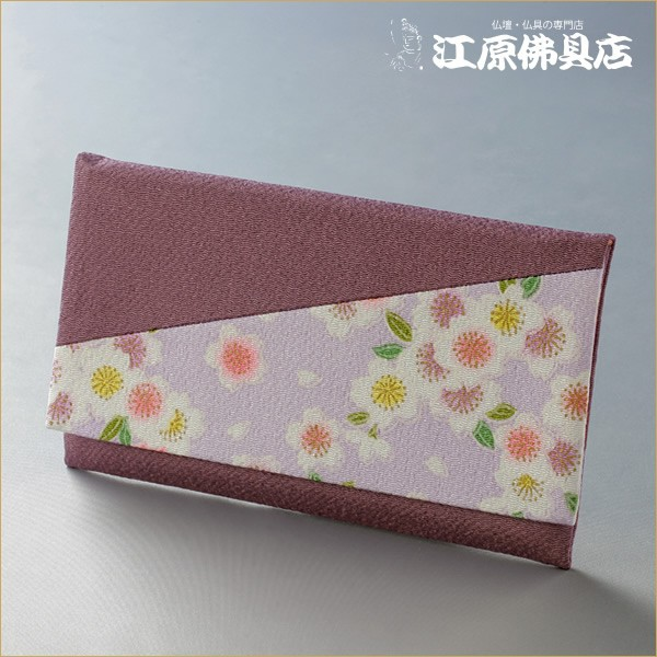 『ゆうパケットOK』 大きいサイズの念珠袋 萩(薄紫)桜 大 G-30