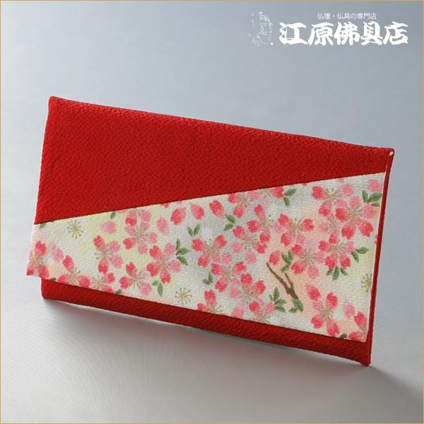 『ゆうパケットOK』 大きいサイズの念珠袋 萩(オレンジ)桜 大 N-2