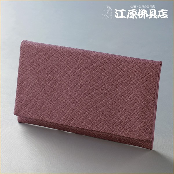 『ゆうパケットOK』 大きいサイズの念珠袋 萩(薄紫)無地 大 G