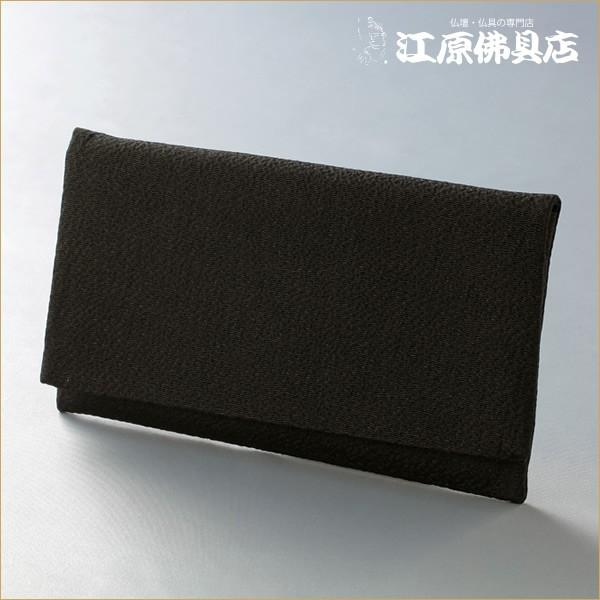 『ゆうパケットOK』 大きいサイズの念珠袋 萩(黒)無地 大 B