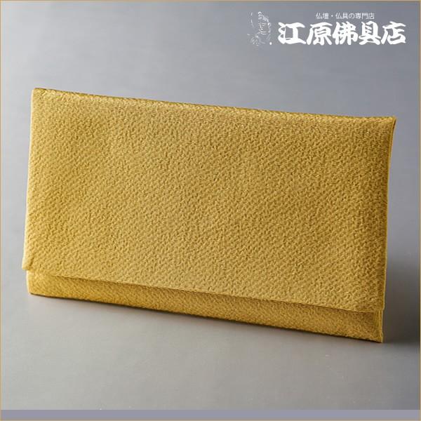 『ゆうパケットOK』 大きいサイズの念珠袋 萩(からし)無地 大 O『京』