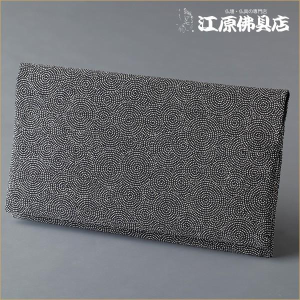『ゆうパケットOK』 大きいサイズの念珠袋 萩 両ポケット(20.6×12cm)渦 黒 29