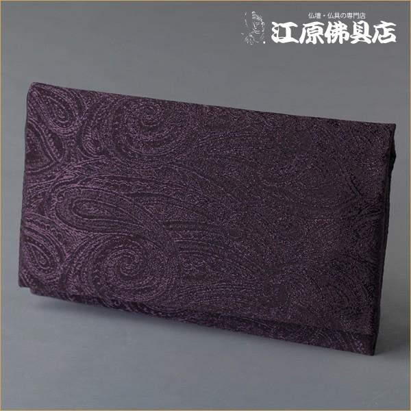 『ゆうパケットOK』 大きいサイズの念珠袋 萩 両ポケット(20.6×12cm)地紋 紫 405