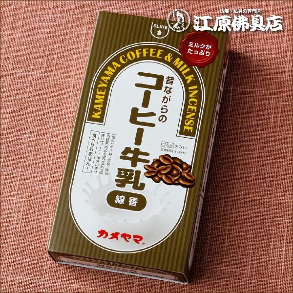 『ゆうパケットOK』お香 線香 カメヤマ コーヒー牛乳 ミニ寸 線香 故人の好物