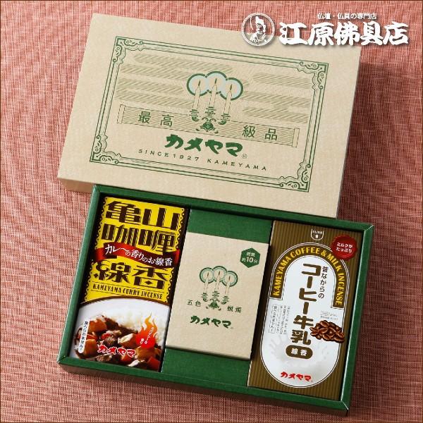 進物線香 カメヤマ レトロギフトCコラボ線香(カレー/コーヒー)