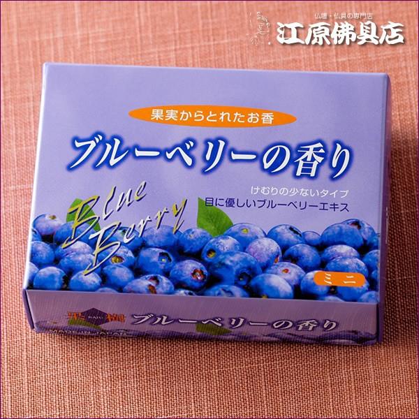 お香 線香 慶賀堂 果樹ブルーベリー(ミニ筒箱)