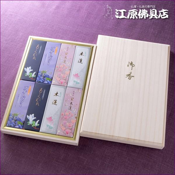 進物線香 慶賀堂 もくれん・ブルーベリーアソート(桐箱)4種類(8箱入)
