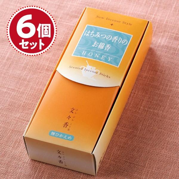 お香 線香 梅栄堂 はちみつの香りのお線香(文々香)×6個セット