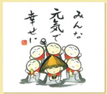 『ゆうパケットOK』(ミニタオル)みんな元気で幸せに ぜんきゅうシリーズ