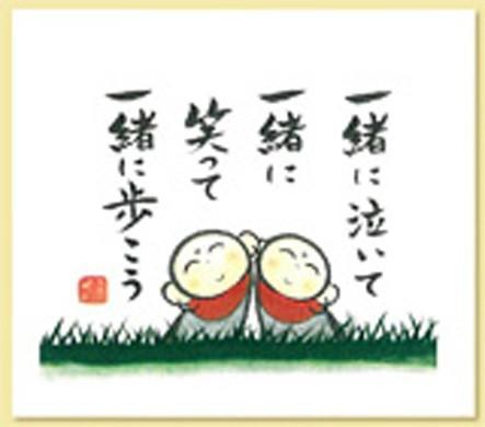 『ゆうパケットOK』(ミニタオル)一緒に泣いて一緒に笑って一緒に歩こう ぜんきゅうシリーズ