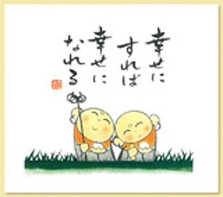『ゆうパケットOK』(ミニタオル)幸せにすれば幸せになれる ぜんきゅうシリーズ