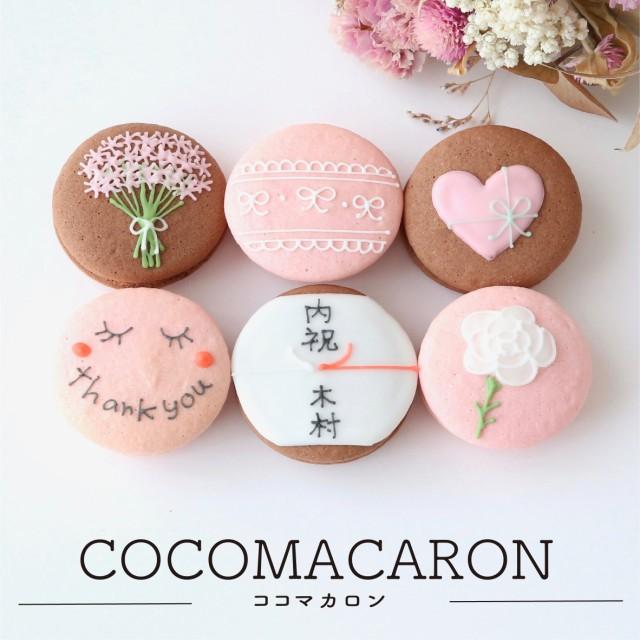 結婚内祝マカロン ギフト 6個セット <<< 結婚内祝  内祝 結婚  名入 洋菓子 スイーツ マカロン >>>