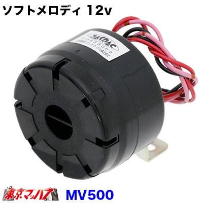 MV500 ソフトメロディ 2曲選択型 12V (後退警報+太陽にほえろ)