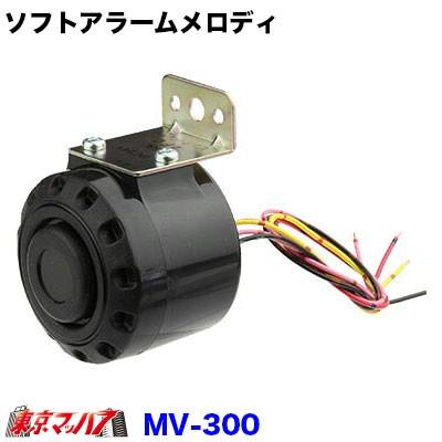 MV300-2FB ソフトメロディ 2曲選択型 24V (後退警報+スモールワールド)