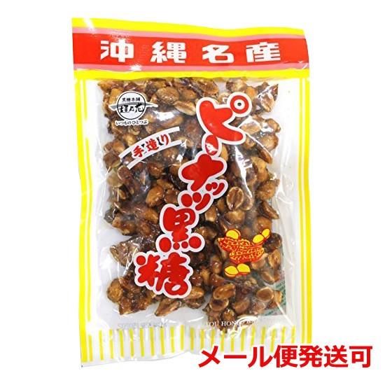 ピーナッツ黒糖 黒糖 お菓子 沖縄のお菓子 120g メール便(2個まで)発送可