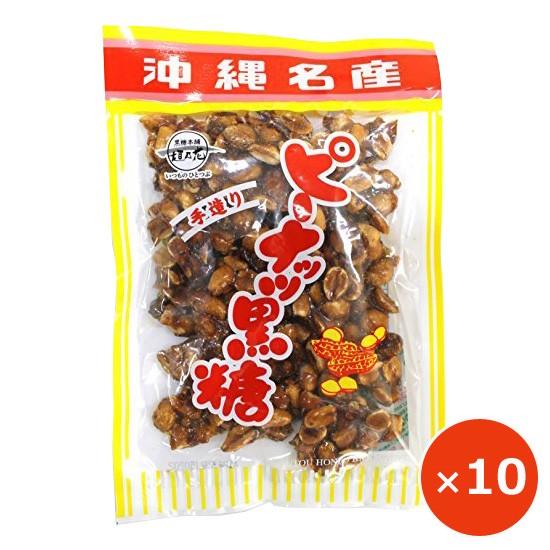 ピーナッツ黒糖 黒糖 お菓子 沖縄のお菓子 120g×10個 沖縄土産 人気