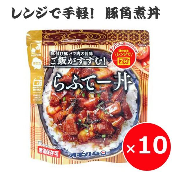 豚角煮 豚の角煮丼 ラフテー らふてぃ らふてー丼 オキハム 200g×10個 沖縄料理 豚丼の具 丼の具 レンチンおかず