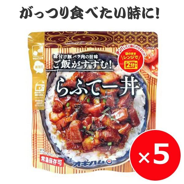 ラフテー らふてぃ らふてー丼 オキハム 200g×5個 豚の角煮 沖縄料理 豚角煮 豚丼の具