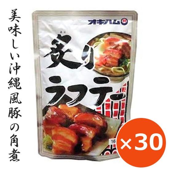 らふてぃ ラフテー ラフティー 豚の角煮 炙りラフテー オキハム 160g×30個 沖縄料理 レンチンおかず 保存食 レトルト食品