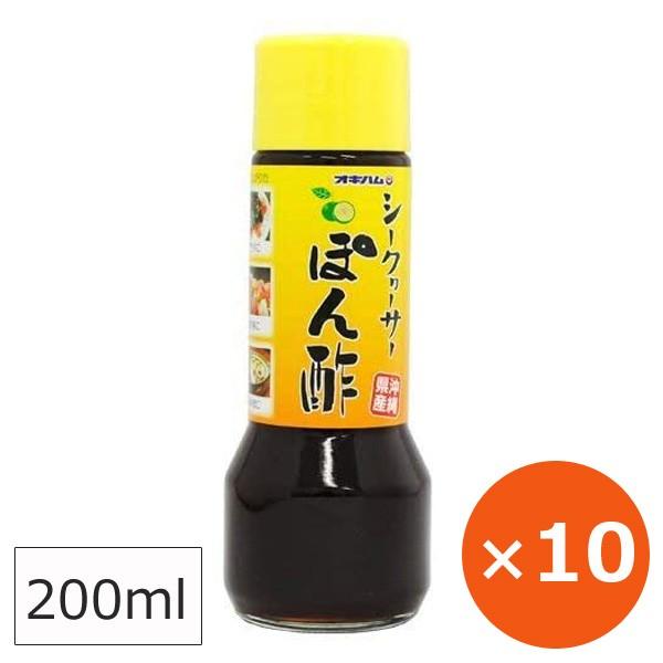 シークワーサーぽん酢 ポン酢 オキハム 200ml×10本 沖縄ハム ポン酢しょうゆシークワーサー果汁使用