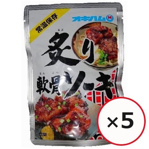 炙り軟骨そーき ソーキ オキハム 160g×5個 沖縄料理 沖縄そば 軟骨付豚バラ肉