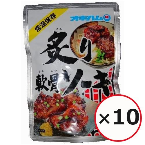 軟骨ソーキ 炙り軟骨そーき オキハム 160g×10個 沖縄料理 郷土料理 豚スペアリブ 保存食 レトルト食品 おかず
