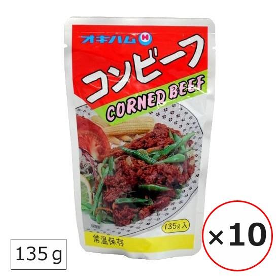 コンビーフ オキハム 135g×10個 沖縄ハム 沖縄土産 レトルト食品 保存食 おかず ご飯のお供に