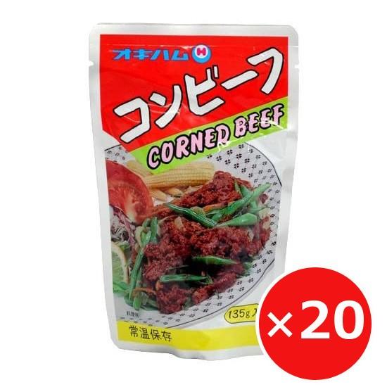 コンビーフ オキハム 135g×20個 沖縄ハム 沖縄土産 レトルト食品 保存食 おかず ご飯のお供に