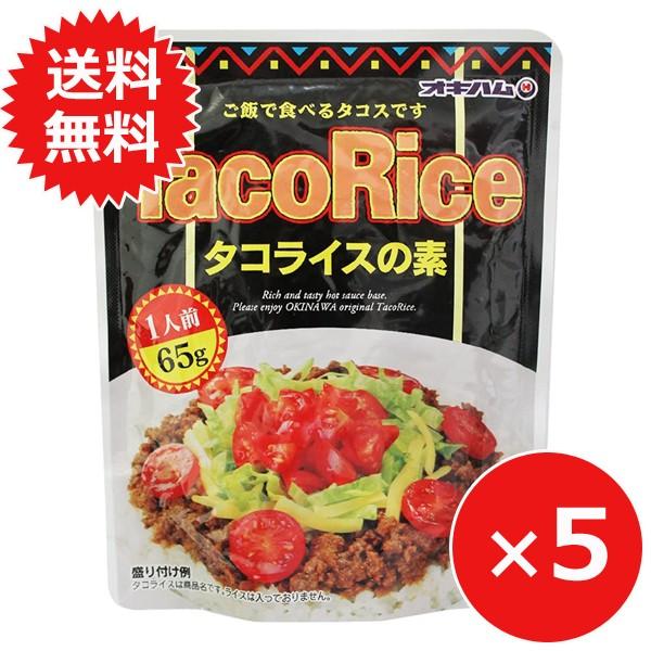 タコライスの素 オキハム タコライス 1人前 65g×5個 送料無料 沖縄ハム タコスミート レトルト食品 保存食