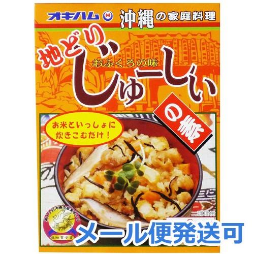地どりじゅーしぃの素 オキハム メール便発送可(2個まで)じゅーしー ジューシー 炊き込みご飯の素 混ぜご飯の素 釜めし